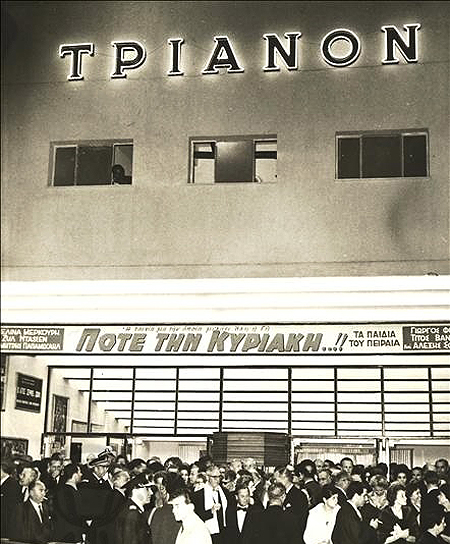trianon old